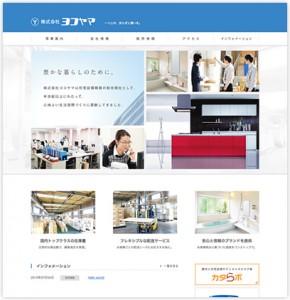 株式会社ヨコヤマWebサイト